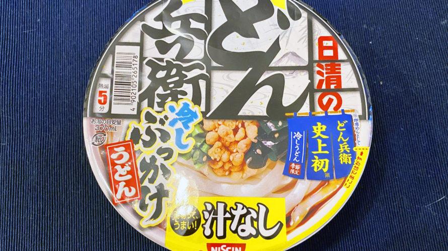 【カップの麺ぜんぶ食う】第204回 日清食品 汁なしどん兵衛 冷しぶっかけうどん ★4