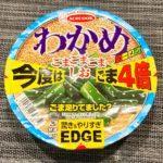 【カップの麺ぜんぶ食う】第362回 エースコック EDGE×わかめラーメン ごまごまごま・しお ごま4倍 ★3