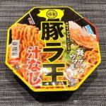 【カップの麺ぜんぶ食う】第360回 日清食品 汁なし豚ラ王 ★5