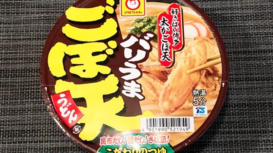 【カップの麺ぜんぶ食う】第80回 マルちゃん バリうまごぼ天うどん ★3