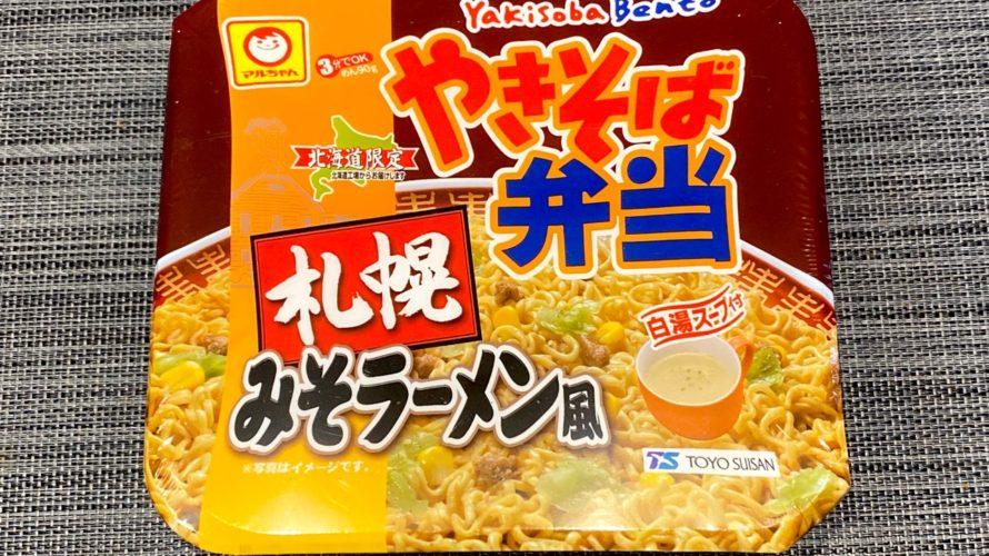 【カップの麺ぜんぶ食う】第328回 マルちゃん やきそば弁当 札幌みそラーメン風 ★5