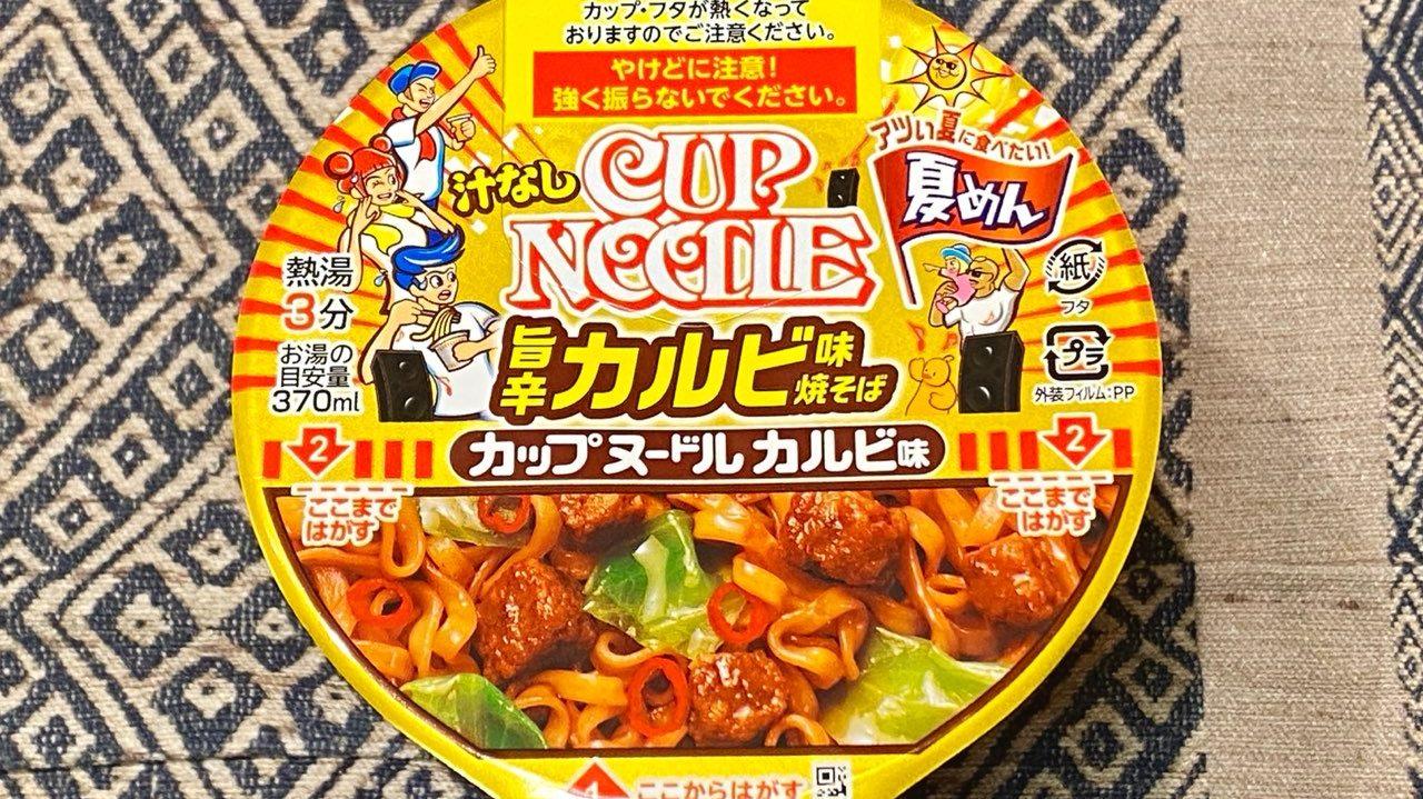 【カップの麺ぜんぶ食う】第340回 日清食品 カップヌードル 旨辛カルビ味焼そば ★4