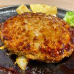 【ファミレスぜんぶで作業する】第1回 ステーキのどんのランチでテレワーク|どんハンバーグランチ599円が超優秀