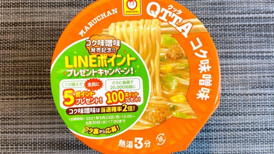 【カップの麺ぜんぶ食う】第299回 マルちゃん QTTA コク味噌味 ★4