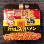 【カップの麺ぜんぶ食う】第99回 マルちゃん でかまる 汁なしスッパメン ★3