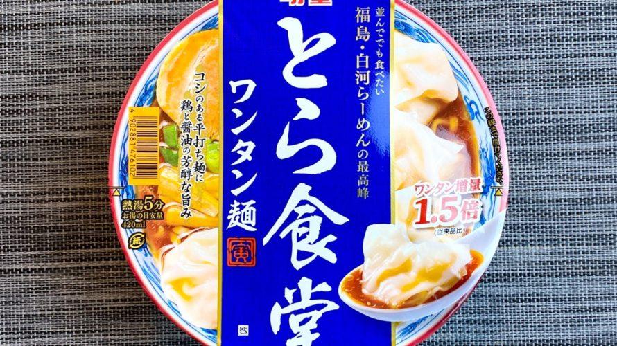【カップの麺ぜんぶ食う】第280回 明星 とら食堂 ワンタン麺 ★5