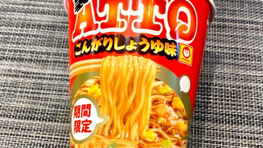 【カップの麺ぜんぶ食う】第336回 マルちゃん 裏QTTA こんがりしょうゆ味 ★4