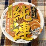 【カップの麺ぜんぶ食う】第185回 サンヨー食品 名店の味 純連 札幌濃厚みそ ★4