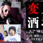 【配信イベント】6/18(金)『変人酒場 Vol.01』変人さんをゲストに招く座談会ライブをやるよ〜!【定期開催】