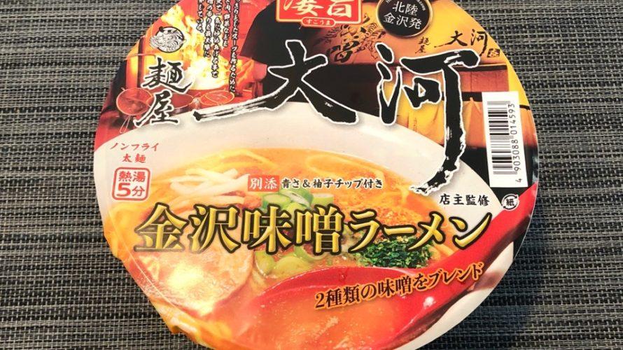 【カップの麺ぜんぶ食う】第163回 ニュータッチ 凄旨 麺屋大河 金沢味噌ラーメン ★4