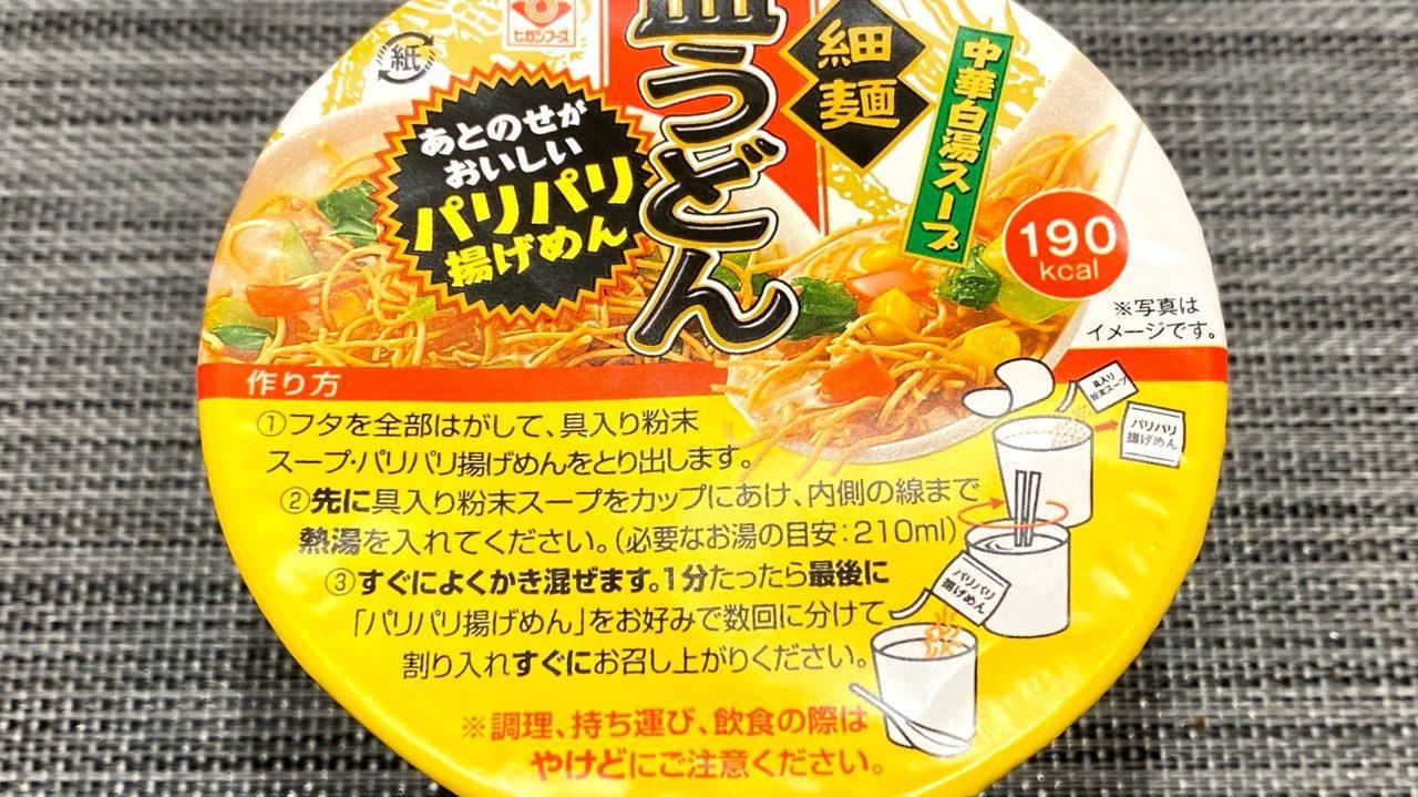 【カップの麺ぜんぶ食う】第354回 ヒガシフーズ 細麺 皿うどん 中華白湯スープ ★5