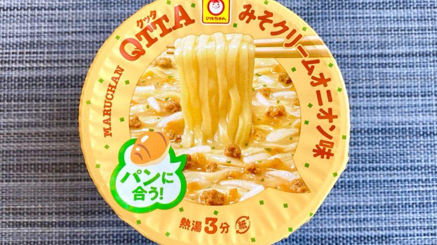 【カップの麺ぜんぶ食う】第275回 マルちゃん QTTA みそクリームオニオン味  ★4