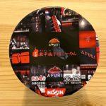 【カップの麺ぜんぶ食う】第201回 日清食品 AFURI kara kurenai 覚醒 激辛柚子塩らーめん ★3