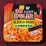 【カップの麺ぜんぶ食う】第138回 マルちゃん ajito ism ピザ味まぜそば ★5
