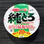 【カップの麺ぜんぶ食う】第37回 エースコック×フジッコ 純とろ とろろ昆布うどん ★1