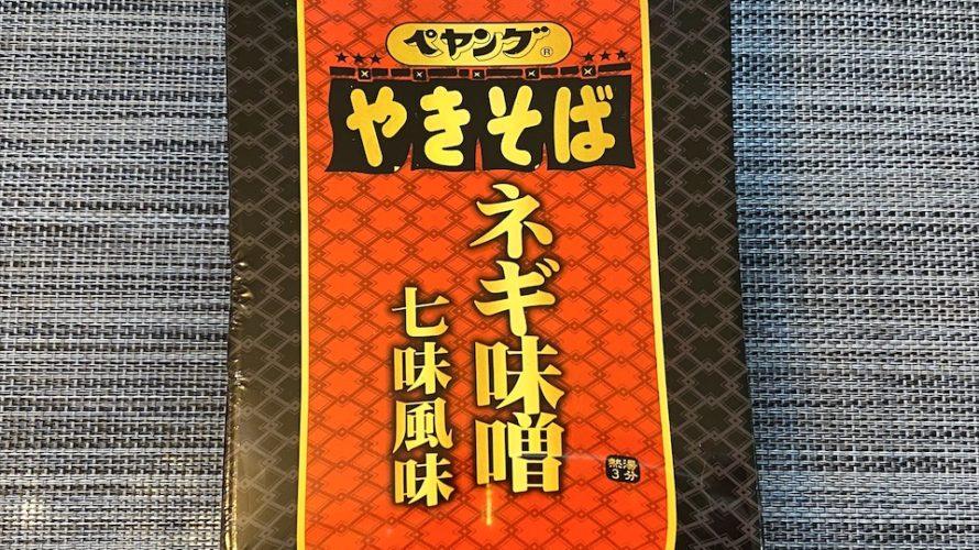 【カップの麺ぜんぶ食う】第191回 まるか食品 ペヤング ネギ味噌七味風味やきそば ★3