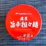 【カップの麺ぜんぶ食う】第274回 ファミリーマート 濃厚旨辛担々麺 ★4