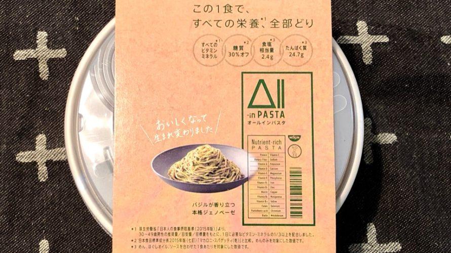 【カップの麺ぜんぶ食う】第153回 日清食品 All-in PASTA バジルが香り立つ本格ジェノベーゼ ★2
