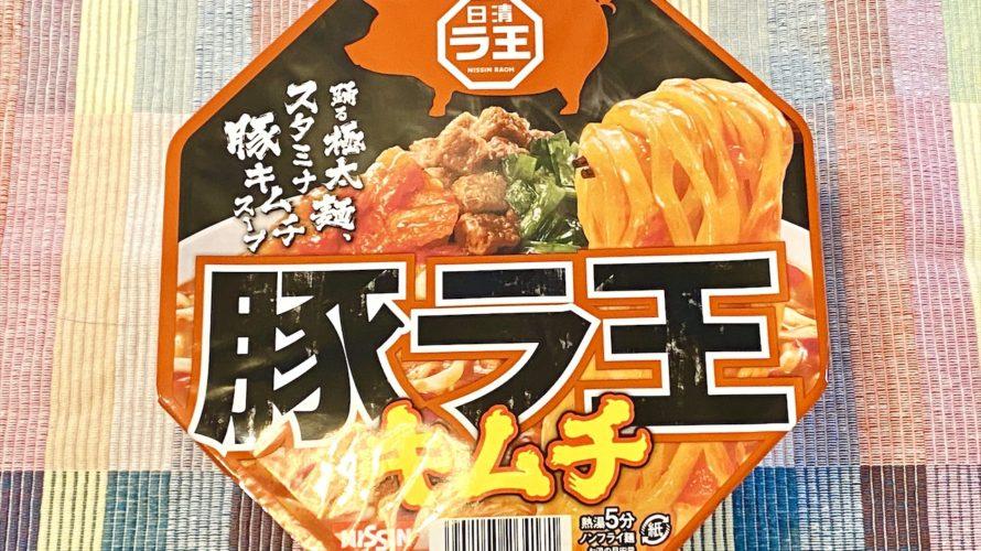 【カップの麺ぜんぶ食う】第227回 日清食品 豚ラ王 キムチ ★3