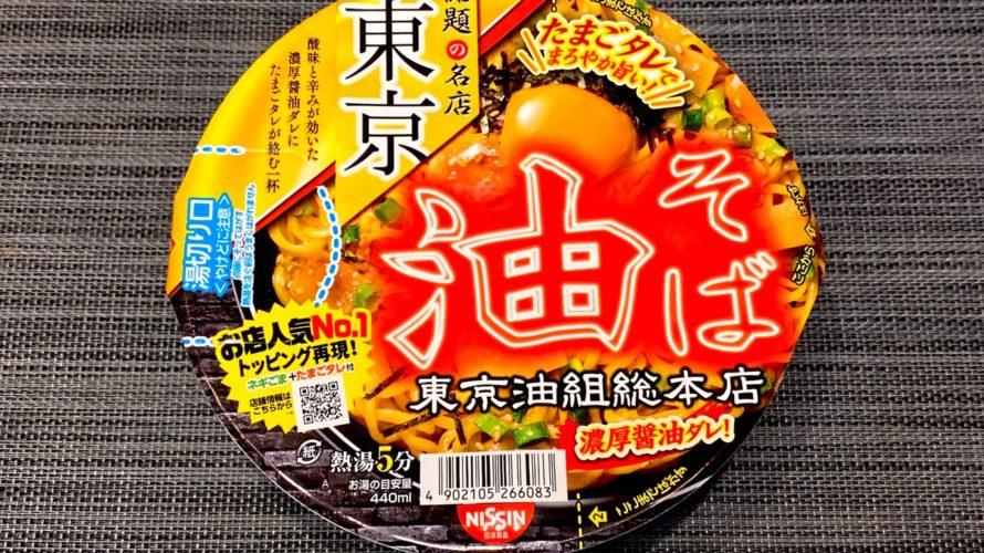【カップの麺ぜんぶ食う】第323回 日清食品 東京油組総本店 油そば ★5