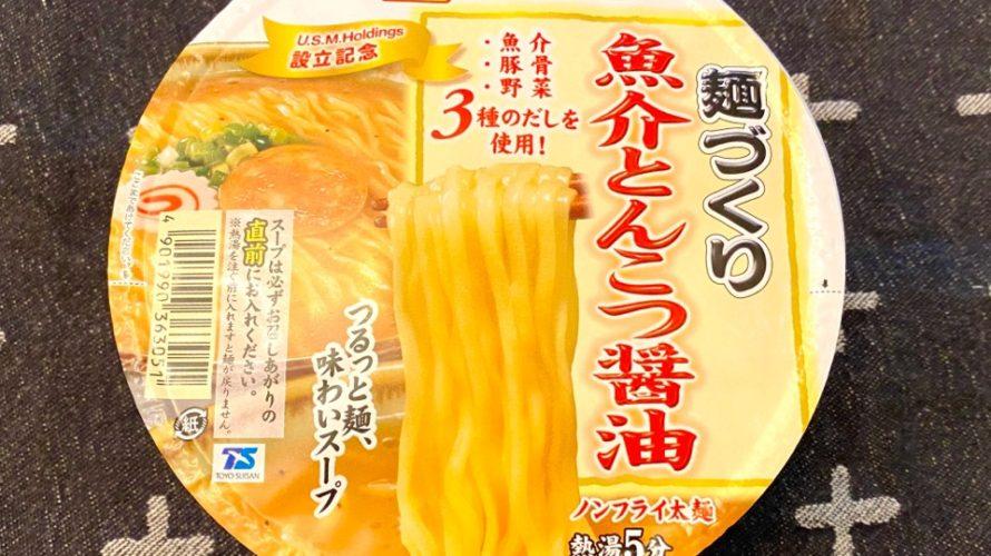 【カップの麺ぜんぶ食う】第167回 マルちゃん 麺づくり 魚介とんこつ醤油 ★3