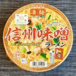【カップの麺ぜんぶ食う】第236回 ニュータッチ 凄麺 信州味噌ラーメン ★4