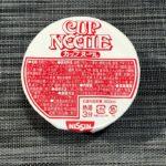 【カップの麺ぜんぶ食う】第51回 日清食品 カップヌードル ★4