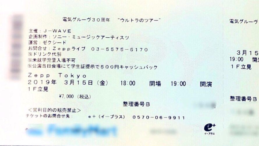 【悲報】2年ぶりに電気グルーヴのライブ参戦→公演2日前にピエール瀧が逮捕 / チケット全額払戻しで手数料は返ってくるのか調べてみた