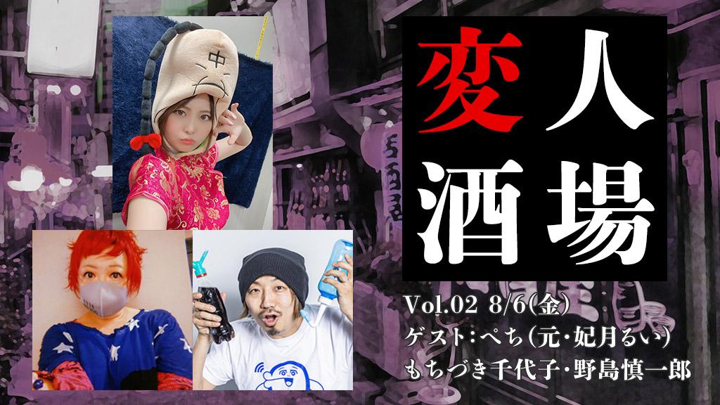 【配信イベント】8/6(金)『変人酒場 Vol.02』開催! 飲み会配信ライブ第2回目のゲストはぺちさん!【定期開催】