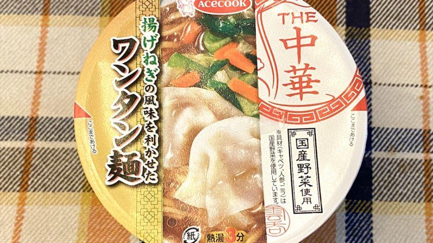 【カップの麺ぜんぶ食う】第190回 エースコック THE中華 揚げねぎの風味を利かせたワンタン麺 ★3