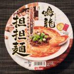 【カップの麺ぜんぶ食う】第131回 日清食品 セブン&アイプレミアム 鳴龍 担々麺 ★5