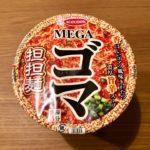 【カップの麺ぜんぶ食う】第136回 エースコック MEGAゴマ 担々麺 ★3