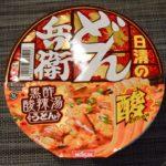 【カップの麺ぜんぶ食う】第117回 日清食品 どん兵衛 黒酢酸辣湯うどん ★3