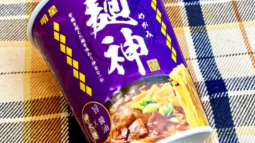 【カップの麺ぜんぶ食う】第239回 明星 麺神 旨 醤油×神太麺 ★4