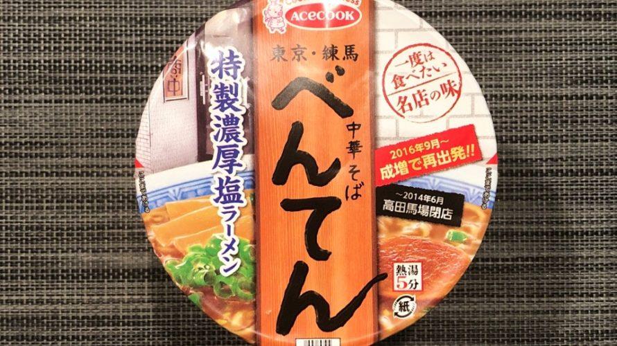 【カップの麺ぜんぶ食う】第97回 エースコック 一度は食べたい名店の味 べんてん 特製濃厚塩ラーメン ★4