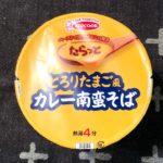 【カップの麺ぜんぶ食う】第151回 エースコック とろりたまご風カレー南蛮そば ★2