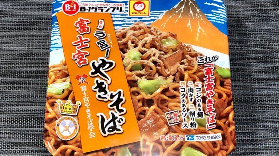 【カップの麺ぜんぶ食う】第28回 マルちゃん う宮! 富士宮やきそば ★4
