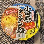 【カップの麺ぜんぶ食う】第192回 寿がきや 全国麺めぐり 小田原タンタン麺  ★5