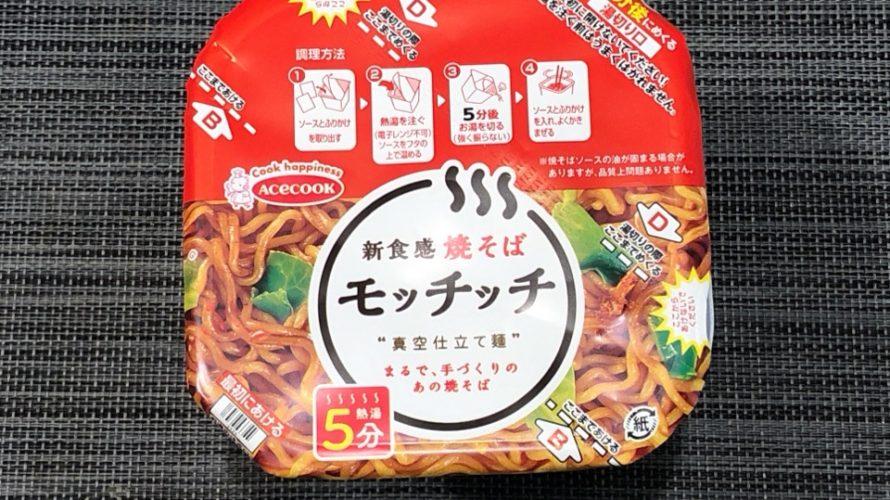 【カップの麺ぜんぶ食う】第31回 エースコック 新食感焼そば モッチッチ ★2