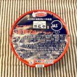 【カップの麺ぜんぶ食う】第187回 エースコック 魚藍亭監修 よこすか海軍カレーラーメン ★4