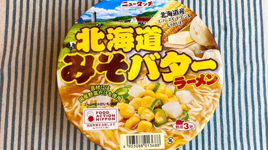 【カップの麺ぜんぶ食う】第247回 ニュータッチ 北海道みそバターラーメン ★3