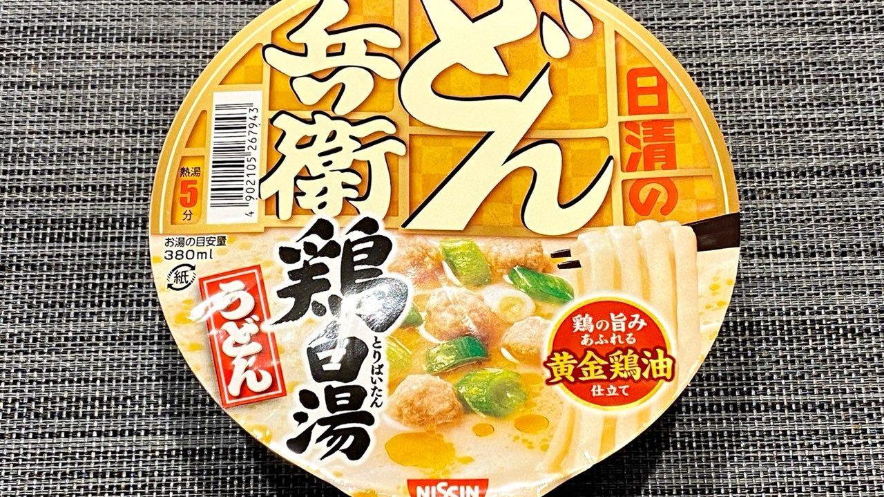 【カップの麺ぜんぶ食う】第363回 日清食品 どん兵衛 鶏白湯うどん ★2