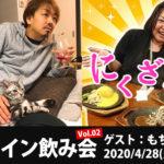ゲストを招いたオンライン飲み会をたくさん開催します|第2回は4/28(火)22時~もちづき千代子さん