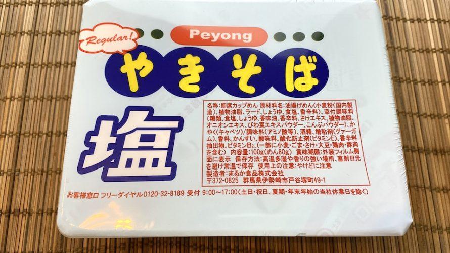 【カップの麺ぜんぶ食う】第194回 まるか食品 ペヨング やきそば 塩 ★4