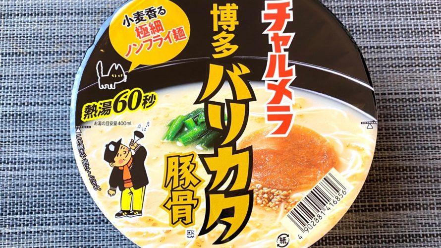 【カップの麺ぜんぶ食う】第252回 明星 チャルメラ 博多バリカタ豚骨 ★4