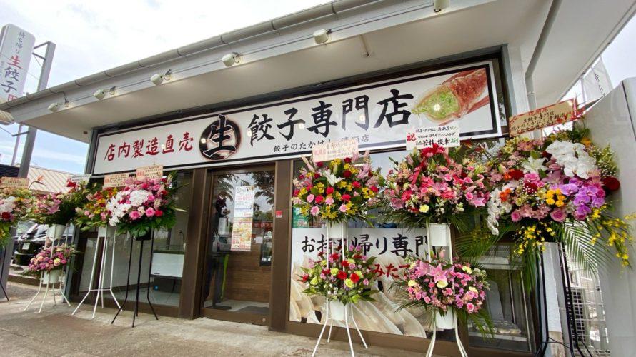 【清瀬グルメ】持ち帰り餃子専門店「餃子のたかはし」が志木街道沿いにオープン! 小ぶりな餃子がウマい!