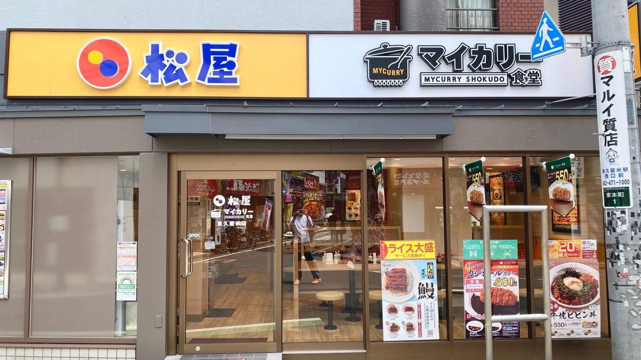 松屋フーズ「マイカリー食堂」が東久留米まで勢力拡大! 早く清瀬まで来ておくれ〜!