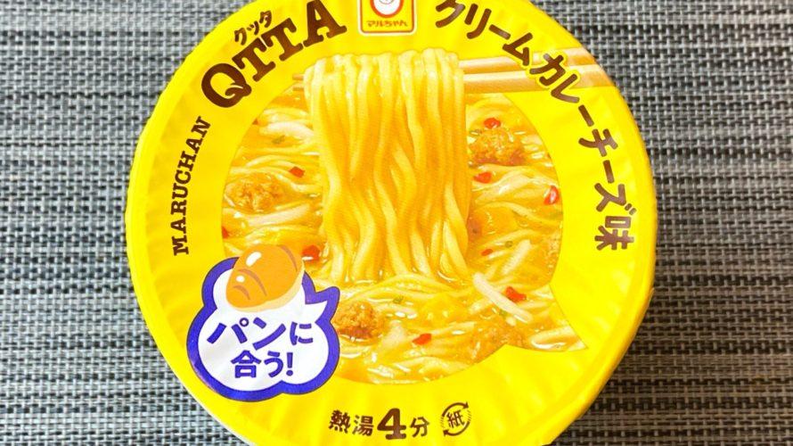 【カップの麺ぜんぶ食う】第254回 マルちゃん QTTA クリームカレーチーズ味 ★4