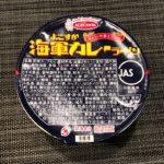 【カップの麺ぜんぶ食う】第82回 エースコック よこすか海軍カレーラーメン ★2