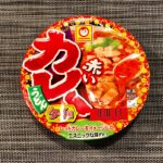 【カップの麺ぜんぶ食う】第20回 マルちゃん 赤いカレーうどん タイ風 ★4